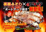 hutoshi_autoup.jpg