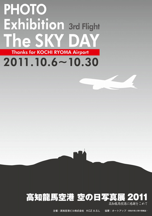 空の日写真展